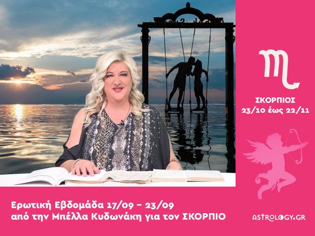 Σκορπιός: Πρόβλεψη Ερωτικής εβδομάδας από 17/09 έως 23/09