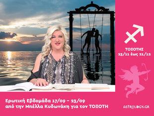 Τοξότης: Πρόβλεψη Ερωτικής εβδομάδας από 17/09 έως 23/09
