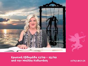 Οι ερωτικές προβλέψεις της εβδομάδας 17/09 - 23/09 από την Μπέλλα Κυδωνάκη
