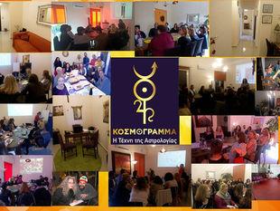 Αστρολογική Σχολή «ΚΟΣΜΟΓΡΑΜΜΑ»: Νέοι Κύκλοι Σπουδών