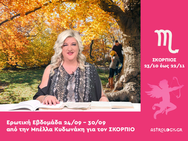 Σκορπιός: Πρόβλεψη Ερωτικής εβδομάδας από 24/09 έως 30/09