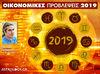 Ζώδια 2019: Ετήσιες Οικονομικές Προβλέψεις από τον Γιάννη Ριζόπουλο