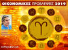 Οικονομικά Κριός 2019: Ετήσιες Προβλέψεις από τον Γιάννη Ριζόπουλο