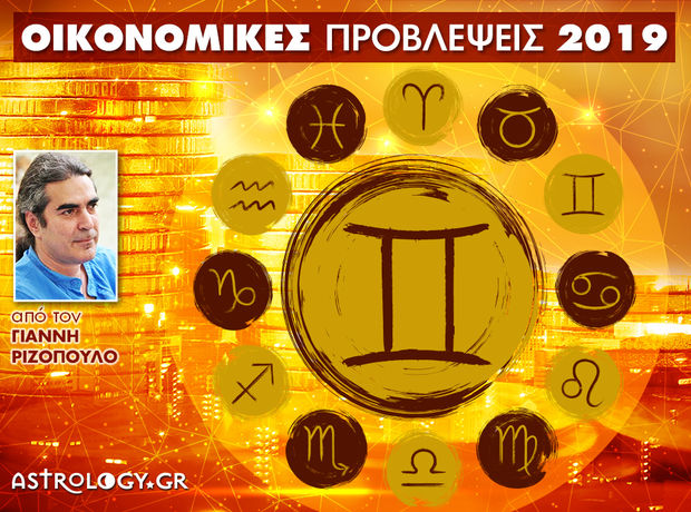 Οικονομικά Δίδυμοι 2019: Ετήσιες Προβλέψεις από τον Γιάννη Ριζόπουλο