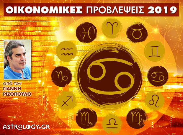 Οικονομικά Καρκίνος 2019: Ετήσιες Προβλέψεις από τον Γιάννη Ριζόπουλο