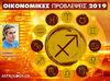 Οικονομικά Τοξότης 2019: Ετήσιες Προβλέψεις από τον Γιάννη Ριζόπουλο