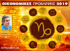 Οικονομικά Αιγόκερως 2019: Ετήσιες Προβλέψεις από τον Γιάννη Ριζόπουλο