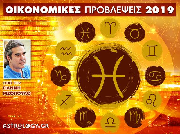 Οικονομικά Ιχθύες 2019: Ετήσιες Προβλέψεις από τον Γιάννη Ριζόπουλο