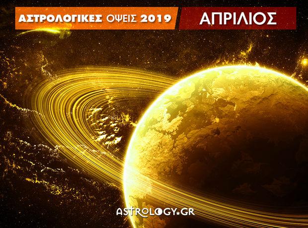 Απρίλιος 2019: Οι Όψεις των πλανητών του μήνα