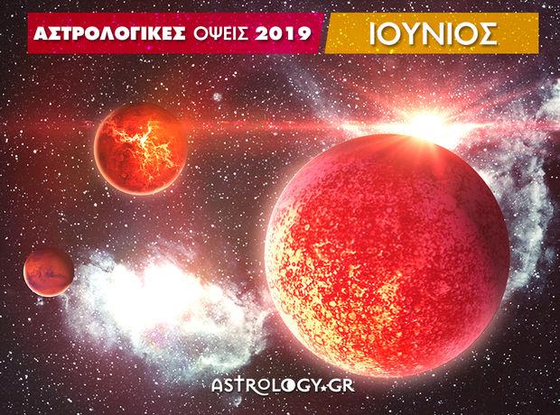 Ιούνιος 2019: Οι Όψεις των πλανητών του μήνα