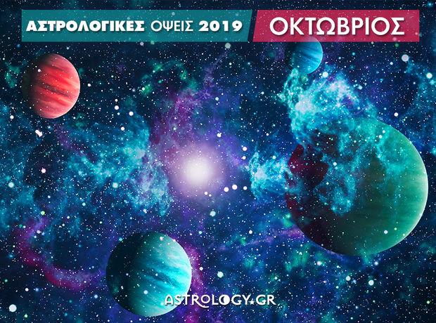 Οκτώβριος 2019: Οι Όψεις των πλανητών του μήνα