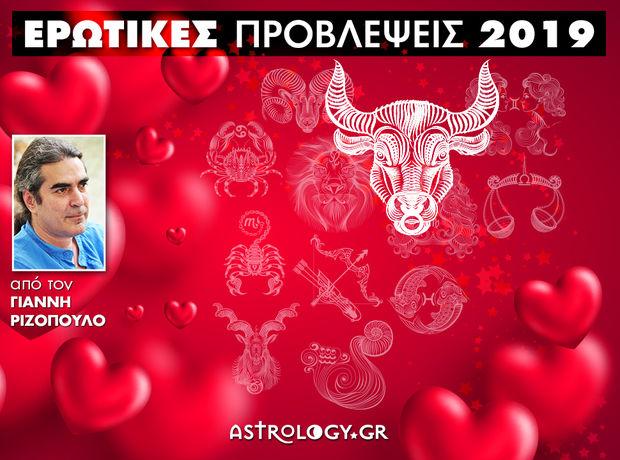 Ερωτικά Ταύρος 2019: Ετήσιες Προβλέψεις από τον Γιάννη Ριζόπουλο