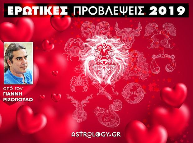 Ερωτικά Λέων 2019: Ετήσιες Προβλέψεις από τον Γιάννη Ριζόπουλο