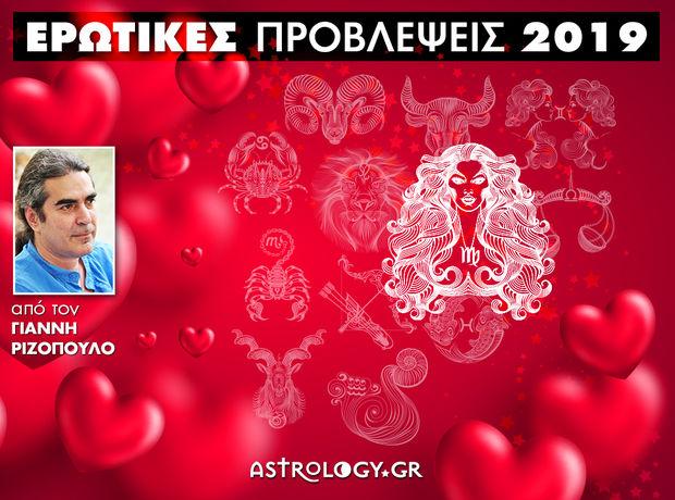 Ερωτικά Παρθένος 2019: Ετήσιες Προβλέψεις από τον Γιάννη Ριζόπουλο