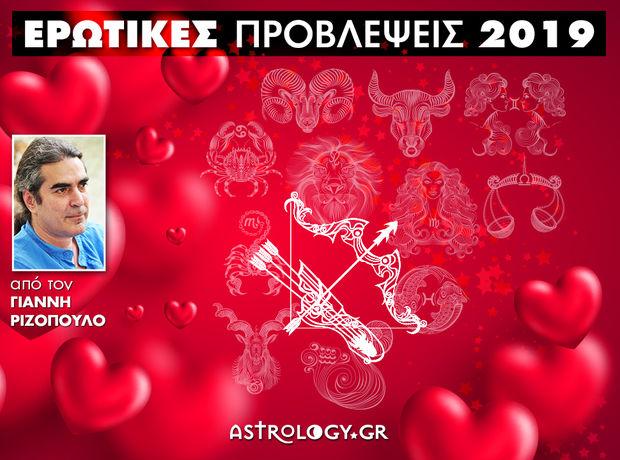 Ερωτικά Τοξότης 2019: Ετήσιες Προβλέψεις από τον Γιάννη Ριζόπουλο