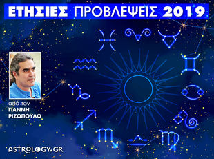 Ζώδια 2019: Ετήσιες Προβλέψεις από τον Γιάννη Ριζόπουλο