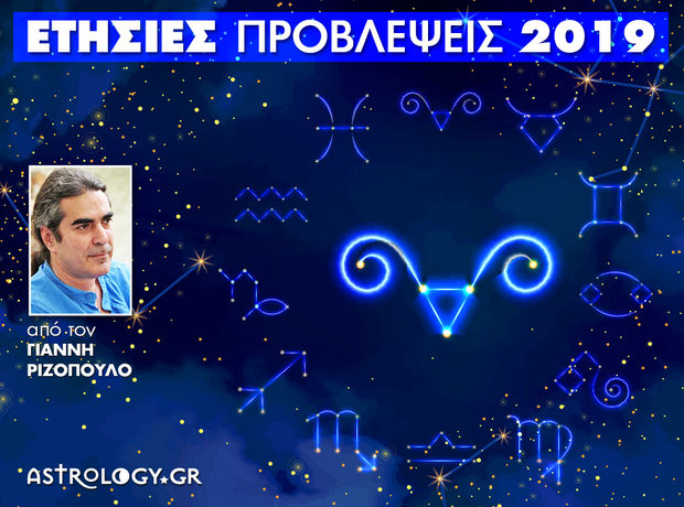 Κριός 2019: Ετήσιες Προβλέψεις από τον Γιάννη Ριζόπουλο