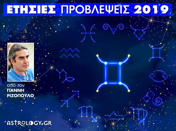 Δίδυμοι 2019: Ετήσιες Προβλέψεις από τον Γιάννη Ριζόπουλο