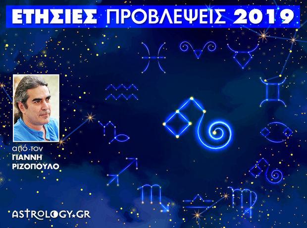 Λέων 2019: Ετήσιες Προβλέψεις από τον Γιάννη Ριζόπουλο