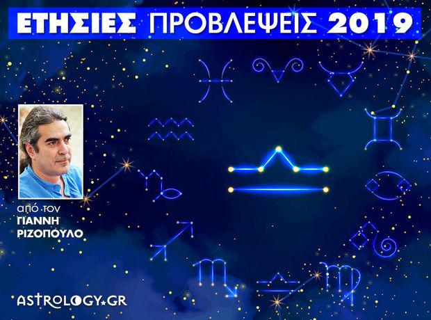 Ζυγός 2019: Ετήσιες Προβλέψεις από τον Γιάννη Ριζόπουλο