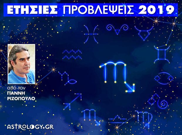 Σκορπιός 2019: Ετήσιες Προβλέψεις από τον Γιάννη Ριζόπουλο