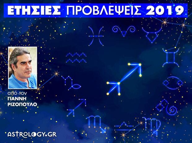 Τοξότης 2019: Ετήσιες Προβλέψεις από τον Γιάννη Ριζόπουλο