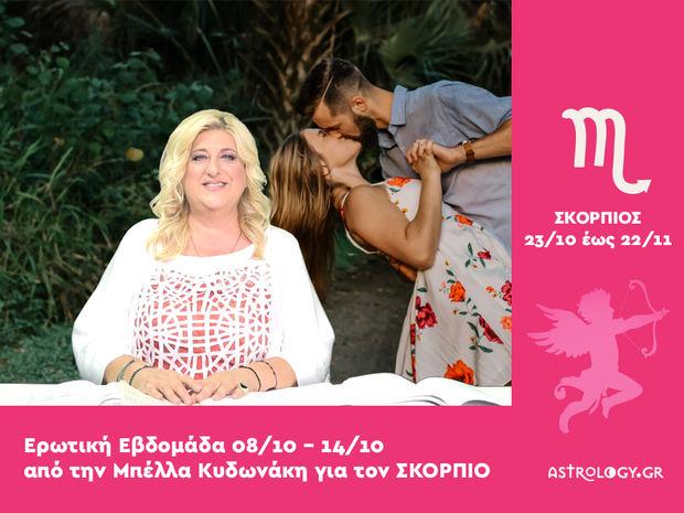 Σκορπιός: Πρόβλεψη Ερωτικής εβδομάδας από 08/10 έως 14/10
