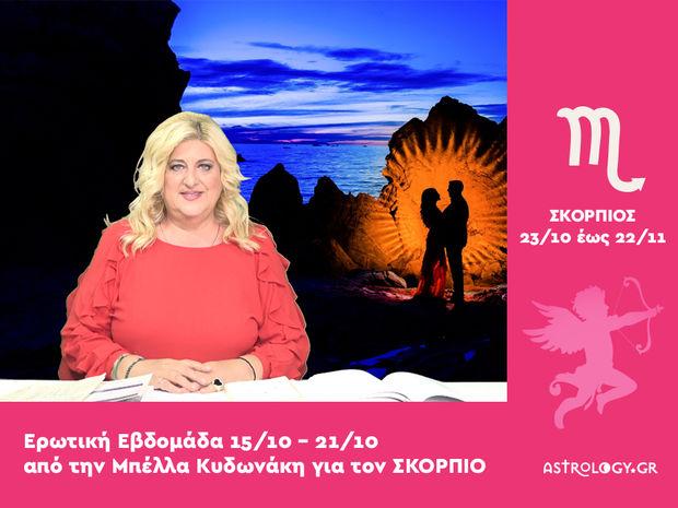 Σκορπιός: Πρόβλεψη Ερωτικής εβδομάδας από 15/10 έως 21/10