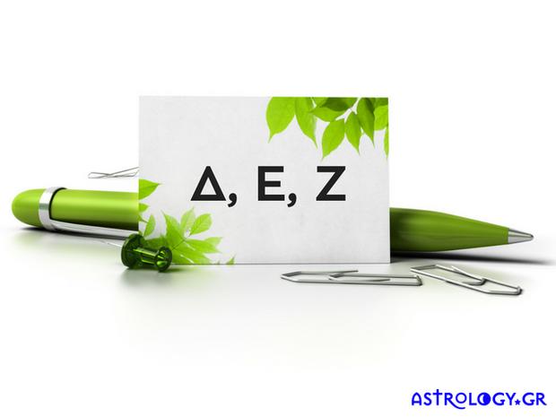 Το όνομά σου ξεκινά από Δ, Ε ή Ζ; Μάθε τι δείχνει για σένα