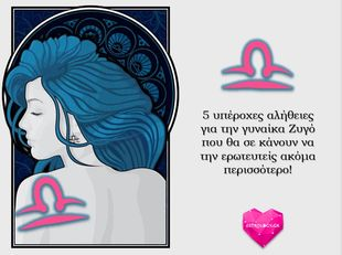 5 υπέροχες αλήθειες για την γυναίκα Ζυγό!