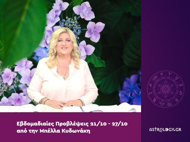 Οι προβλέψεις της εβδομάδας 21/10 - 27/10 από την Μπέλλα Κυδωνάκη