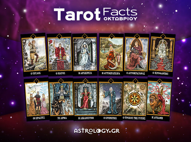 Tarot Facts Οκτωβρίου: Η αποκαλυπτική κάρτα του μήνα για το ζώδιό σου