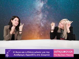 Η Άννα κι η Ελένη μιλούν για την Ανάδρομη Αφροδίτη και σου αποκαλύπτουν όλα τα μυστικά της!