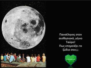 Πανσέληνος στον Ταύρο: Ένα ολόγιομο Φεγγάρι και μάλιστα υπέροχο!