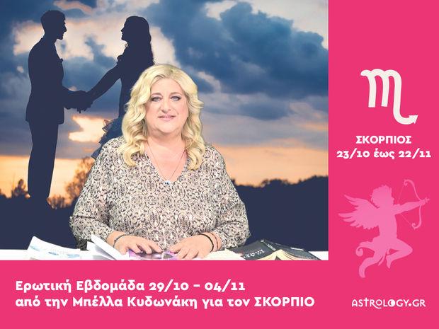 Σκορπιός: Πρόβλεψη Ερωτικής εβδομάδας από 29/10 - 04/11