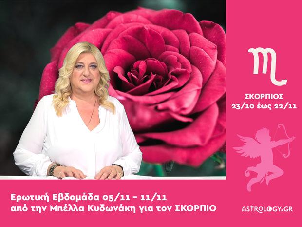 Σκορπιός: Πρόβλεψη Ερωτικής εβδομάδας από 05/11 έως 11/11