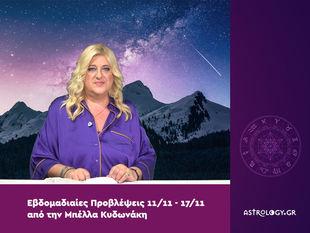 Οι προβλέψεις της εβδομάδας 11/11 - 17/11 από την Μπέλλα Κυδωνάκη