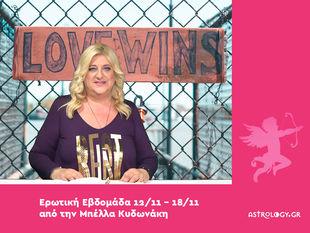 Οι ερωτικές προβλέψεις της εβδομάδας 12/11 - 18/11 από την Μπέλλα Κυδωνάκη