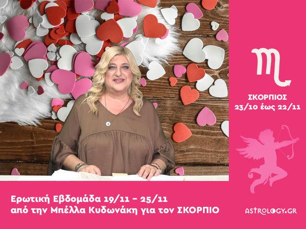 Σκορπιός: Πρόβλεψη Ερωτικής εβδομάδας από 19/11 έως 25/11