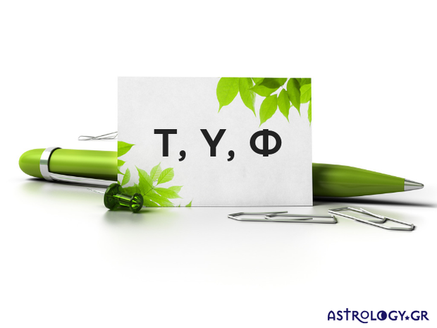 Το όνομά σου ξεκινά από Τ, Υ ή Φ; Μάθε τι δείχνει για σένα