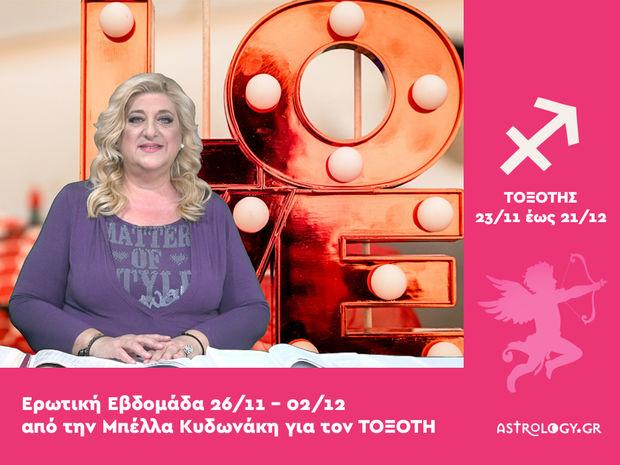 Τοξότης: Πρόβλεψη Ερωτικής εβδομάδας από 26/11 έως 02/12