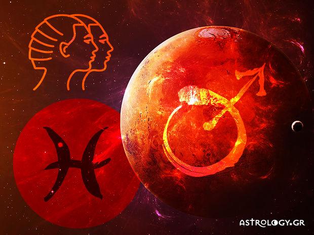 Άρης στους Ιχθύς: Πώς επηρεάζει το ζώδιο των Διδύμων;