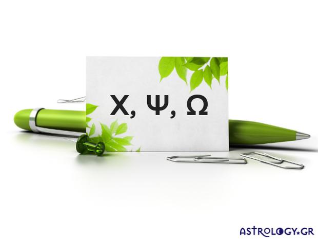 Το όνομά σου ξεκινά από Χ, Ψ ή Ω; Μάθε τι δείχνει για σένα