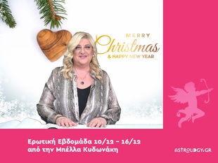 Οι ερωτικές προβλέψεις της εβδομάδας 10/12 - 16/12 από την Μπέλλα Κυδωνάκη