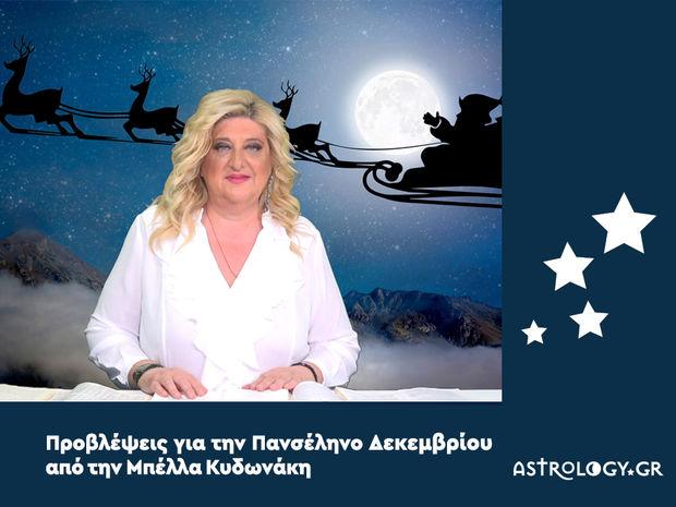 Προβλέψεις σε βίντεο από τη Μπέλλα Κυδωνάκη για την Πανσέληνο του Δεκεμβρίου στον Καρκίνο