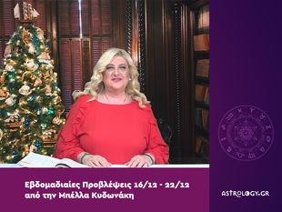 Οι προβλέψεις της εβδομάδας 16/12 - 22/12 από την Μπέλλα Κυδωνάκη