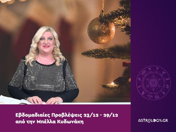 Οι προβλέψεις της εβδομάδας 23/12 - 29/12 από την Μπέλλα Κυδωνάκη