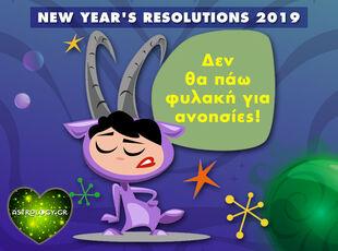 Νέα χρονιά, νέα μυαλά! Η μεγάλη απόφαση του Αιγόκερω για το 2019!