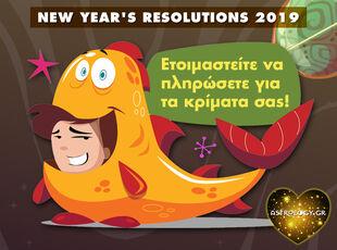 Νέα χρονιά, νέα μυαλά! Η μεγάλη απόφαση των Ιχθύων για το 2019!
