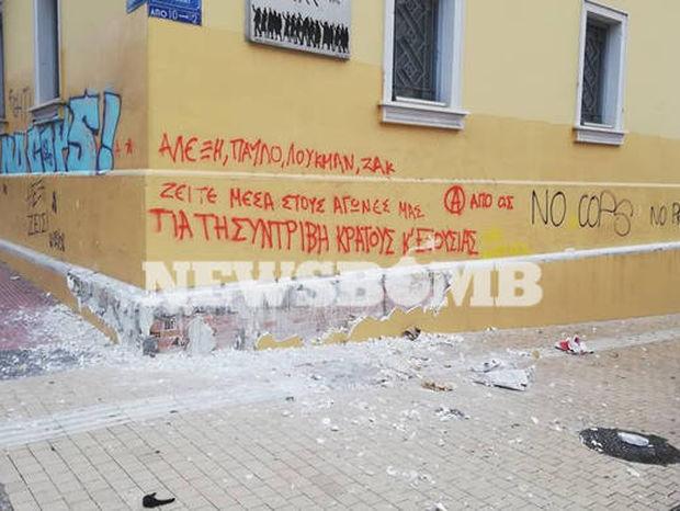 Γρηγορόπουλος: Επεισόδια στην πορεία των μαθητών για τα δέκα χρόνια από τη δολοφονία του 15χρονου